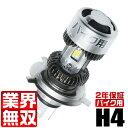 HONDA FORZA MF10 H4 LEDヘッドライト 2灯 バイク用 両面発光 Hi/Lo 2倍輝度 ホワイト 6000K アルミ合金 冷却ファン 業界無双 簡単取付 仰天対応 LEDバルブ 2個 2年保証 送料無料 GCM