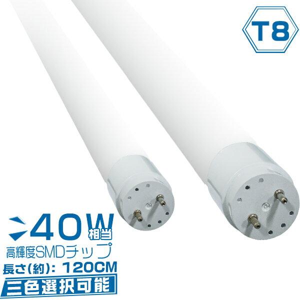 蛍光灯, 直管蛍光灯 led 40w 40W led 320 120cm 3 1 1