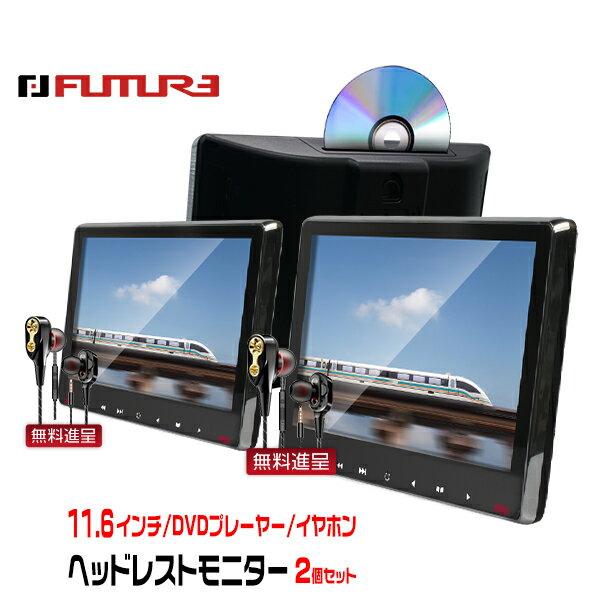 モニター, ヘッドレストモニター  E51 E52 nissan 11.6 DVD IPS 19201080 WSUVGA 1 11.6inch 2