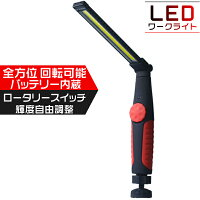 LEDワークライト薄型
