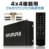 ライフ マイナー後 JB5 6 7 8 送料無料 次世代車載用フルセグ ワンセグ 車 地デジチューナー フルセグチューナー 12V 24V AV HDMI出力対応 1080P 高性能4×4 フルセグ 地デジ フィルムアンテナ 1年保証