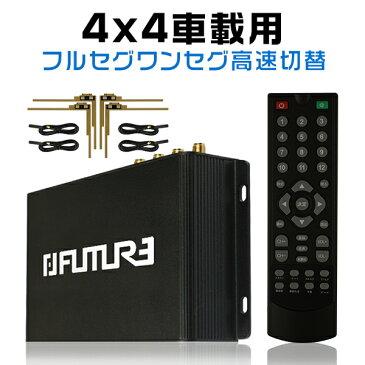 スパシオ マイナー後 NZE ZZE12 送料無料 次世代車載用フルセグ ワンセグ 車 地デジチューナー フルセグチューナー 12V 24V AV HDMI出力対応 1080P 高性能4×4 フルセグ 地デジ フィルムアンテナ 1年保証