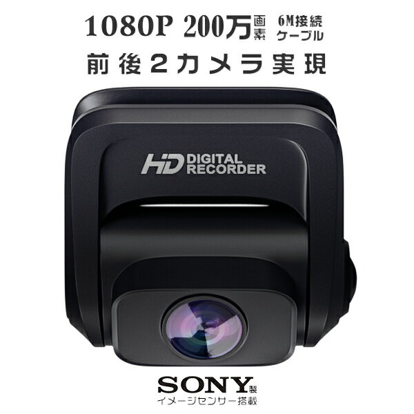 ドライブレコーダー本体と同時注文限定 お一人様1個限定! 170°超広角 リアカメラ 1080P SONYセンサー 後カメラ バックカメラ 高画質録画 6m接続ケーブル ノイズ対策済 1年保証 送料無料