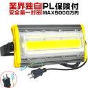 パトライト 〓 LED薄型小型積層信号灯 〓 LE-501W-RYGBC