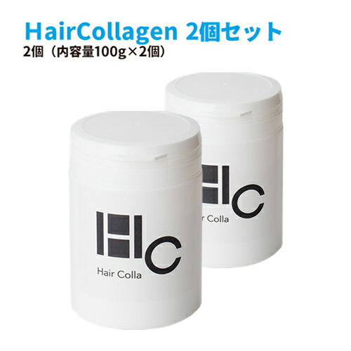 育毛 サプリ コラーゲン 粉末 コラーゲンペプチド コラーゲンパウダー サプリ サプリメント 抜け毛 薄毛 純度 100% 国産 一番搾り ヘアコラ (100g/2個)
