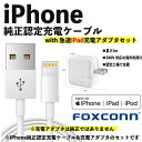 みらいねスポットで買える「【iPhone充電ケーブル&12W iPadアダプタ】iPhone 充電 ケーブル 充電器 ライトニング 1m 純正 mfi Foxconn 急速充電 データ転送 AC アダプタ コンセント」の画像です。価格は1,000円になります。