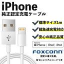 みらいねスポットで買える「iPhone 充電 ケーブル 充電器 ライトニング 1m 純正 mfi Foxconn 急速充電 データ転送 USBケーブル 11 Pro Max X XS XR 7 8 iPad」の画像です。価格は499円になります。