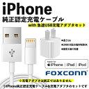 みらいねスポットで買える「【充電セット】iPhone 充電 ケーブル 充電器 ライトニング 1m 純正 mfi Foxconn 急速充電 データ転送 充電器 AC アダプタ コンセント」の画像です。価格は899円になります。