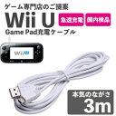 Wii U GamePad用 充...