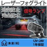 レーザーフォグライト霧や雨や日塵など夜でも安全性UPCarLaserFogLamp信号ランプ車用12v/24v用車用信号ランプ1年保証業界始め警示信号ライト12V/24V用新品警示ランプ