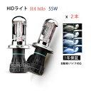 送料無料★【2本】55w hid h4 交換 hidバルブ 12V h4 バルブ ...