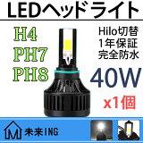ledヘッドライト40WM3ACバイク用COB全面発光LEDヘッドライトフォグランプled省エネ高輝度防水