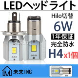 LEDヘッドライトCOBLED6WH4H4BSBA20D12V24VHi/Lo切り替えオートバイバイク用Headlight