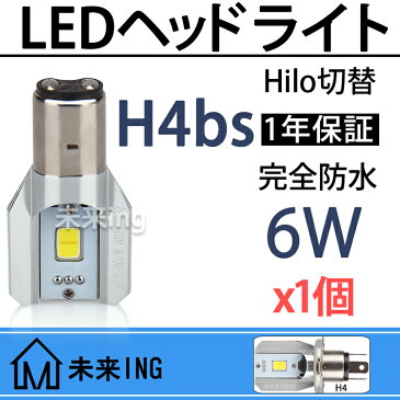 【エントリーでp3倍】【1年間保証】h4 led ヘッドライト DC バイクLEDヘッドライト H4BS(BA20D)対応 Hi/Lo切替 6W 直流 12v 取付簡単 EN125-2A YBR125 CBF125(SHD125-51) CG125 マックススター GS125 YBR125K Megelli250s wr250x 対応可能