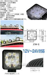 「2個セット」led作業灯LEDワークライト24Wled12vled24vLED投光器サーチライトLEDledライトLEDスポットライト広角屋外照明集魚灯夜釣り/船舶に最適