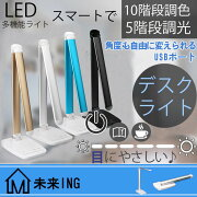 スライマック/LEDICEXARM/レディックエグザーム/LEX-970/クランプ/調光/タッチセンサー/照明/LEDライト/アームライト/デスクライト/デスクスタンド/卓上ライト/テーブルライトL型LEDデスクライト学習机