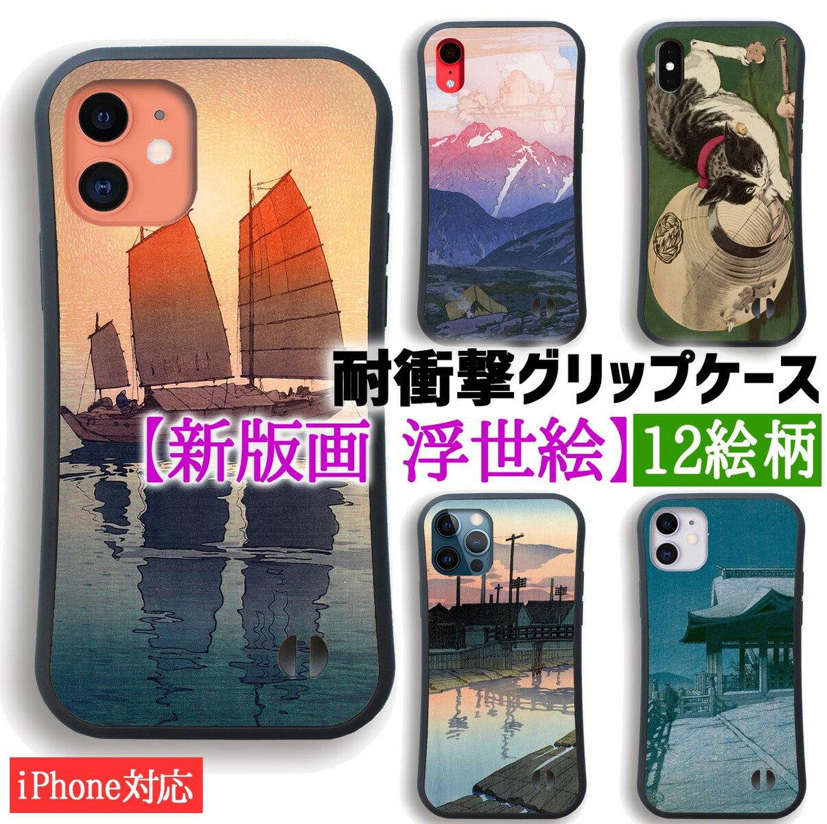 スマートフォン・携帯電話アクセサリー, ケース・カバー  iPhone iPhoneSE2 2 iPhone12 iPhone13