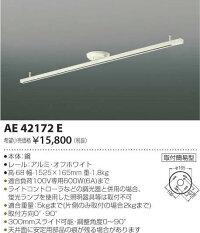 コイズミ照明AE42172E取付簡易型スライドコンセントオフホワイト