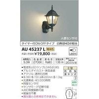 コイズミ照明エクステリアライトポーチ灯人感センサ付電球色AU45237L