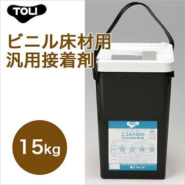 【東リ】エコAR600 EAR600-L 15kg 床 接着剤 クッションフロアフロアタイル用接着剤