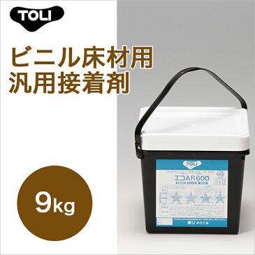 【東リ】エコAR600 EAR600-M 9kg 床 接着剤 クッションフロアフロアタイル用接着剤