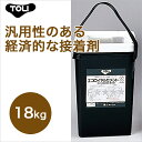 【東リ】 エコロイヤルセメント ERC-L 18kg はけ付 汎用性のある経済的な接着剤