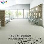 【東リ】発泡複層ビニル床シート バスナアルティ(1m以上10cm単位での販売) 1820mm(厚2.8mm)キャスター走行性や接触温熱感に優れた浴室床シートです。機械浴室での使用におすすめです。