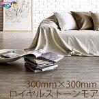 【東リ】塩ビタイル ロイヤルストーンモア (300mm角) ケース(33枚) FT 300mm×300mm色柄サイズともに豊富な石目柄プリントタイル。