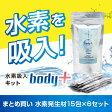 ボディープラス・水素発生材(15包×6)】まとめ買いセット Body+専用