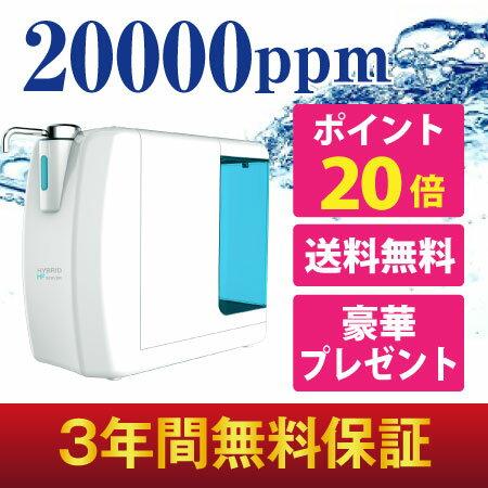 ハイブリッドH2サーバー】ポイント20倍(64,360ポイント)WP-400 ★メーカー1年保証★ 水素水 水...