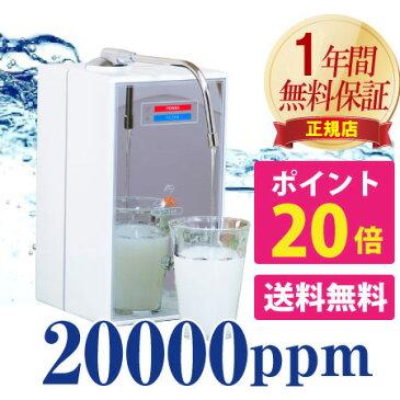 スペシャルバブルスイソ】ポイント20倍(64,360ポイント) WP-300☆メーカー1年保証★ 水素水 水素水サーバー ウォーターサーバー 水素水生成器