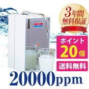 スペシャルバブルスイソ】(ポイント20倍) NEW WP-300☆3年保証付は当店だけ★ 水素…