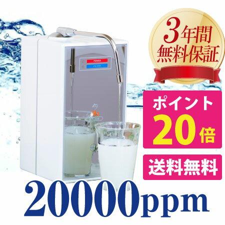 スペシャルバブルスイソ】ポイント20倍(64,360ポイント) WP-300☆メーカー1年保証★ 水素水 水...