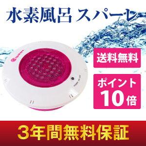 水素風呂MIRA-H(SPA-H)が、パワーアップ・シンプル・コストダウンして進化しました!スパーレ...