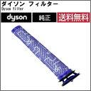 ダイソン Dyson 純正 フィルター DC58 DC59 ...