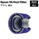 ダイソンDyson純正V6HepaPostFilterポストモーターフィルター輸入品