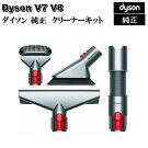 送料無料ダイソンDysonHandheldToolKitハンディクリーナーツールキットV7V8シリーズ専用輸入品