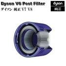 Dysonダイソン純正HepaPostFilterポストモーターフィルターV7V8シリーズ専用輸入品