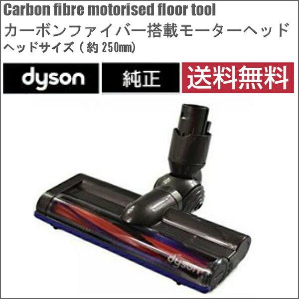 Dyson dc44 dc45 motorized for Dyson mini motorized tool uses