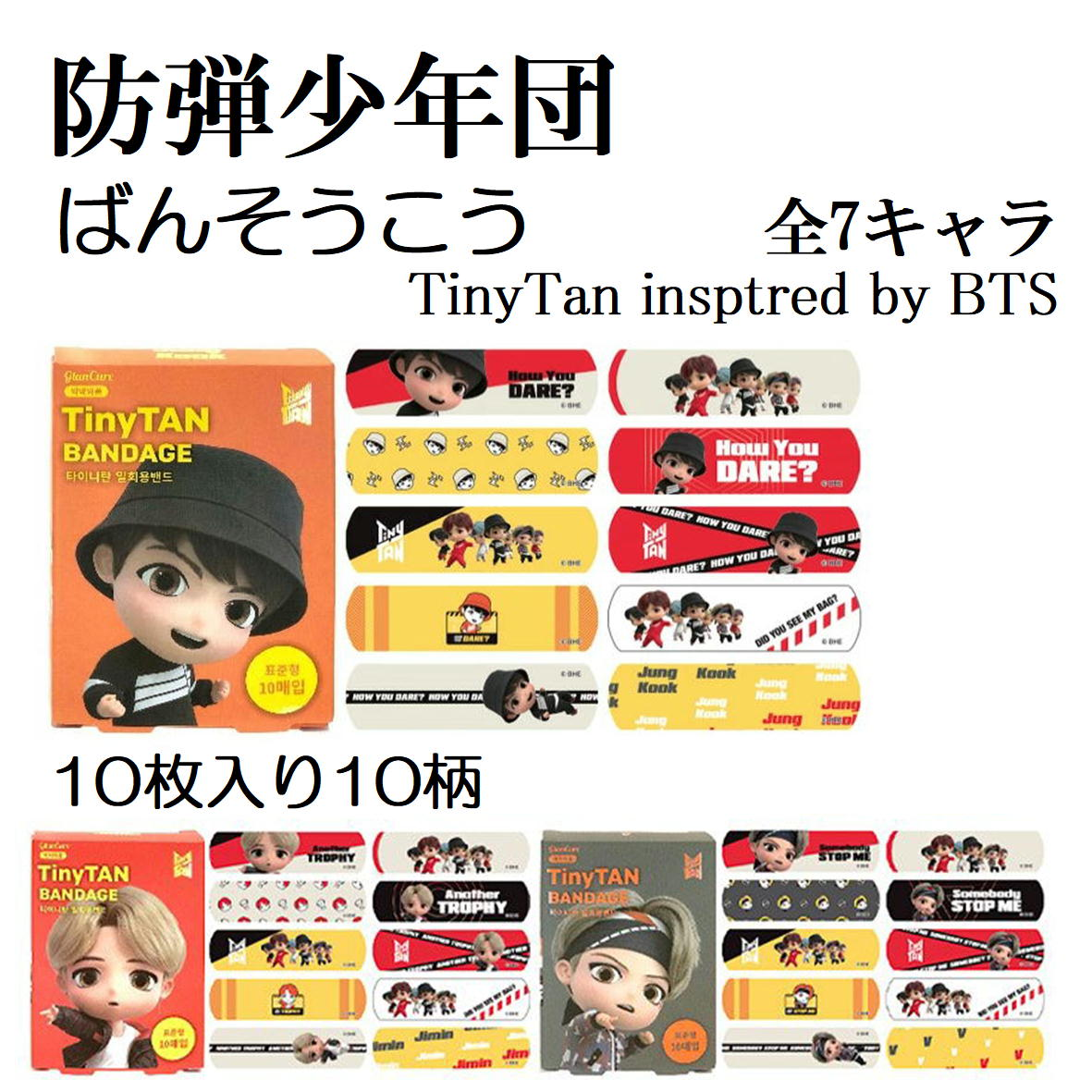 衛生日用品・衛生医療品, 絆創膏 BTS TinyTAN 10 10