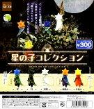 星の子コレクション