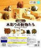 川崎誠二の木彫りの動物たちマスコットフィギュア6種セット