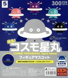 光る!コスモ星丸フィギュアマスコット全5種セットコンプコンプリートセット