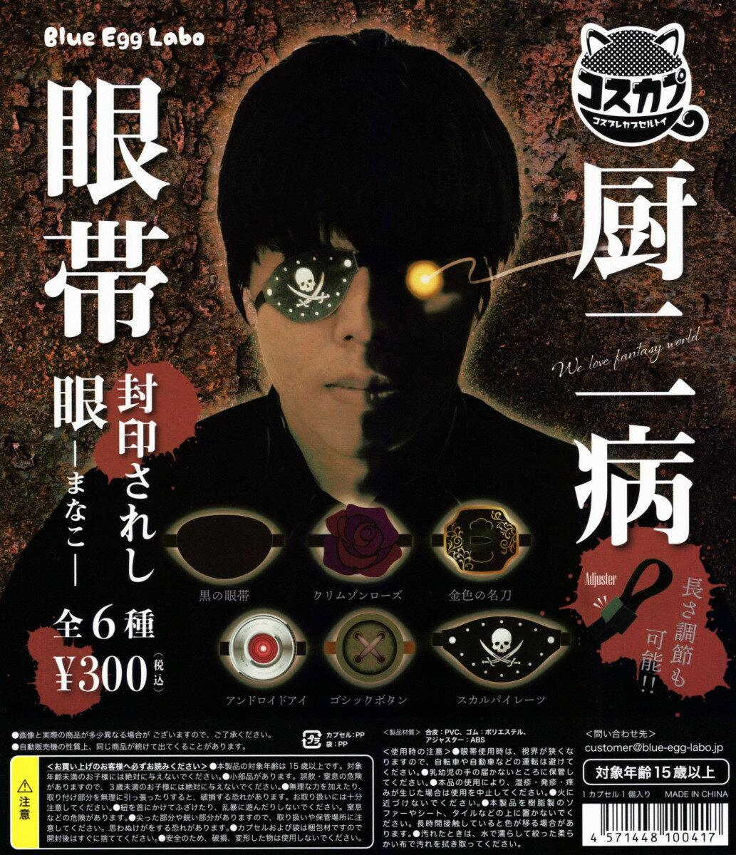 產品詳細資料,日本Yahoo代標|日本代購|日本批發-ibuy99|興趣、愛好|收藏|噠|厨二病 眼帯 封印されし 眼 -まなこ- 全6種セット コンプ コンプリート