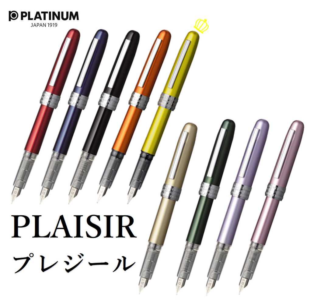 筆記具, 万年筆  PLAISIRPGB-1000 PLATINUM PLAISIRPGB-1000 WZ