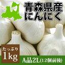 人気の青森県最上級ブランドにんにく!厳しい冬の寒さの中で育った大粒で糖度が高いニンニク国...
