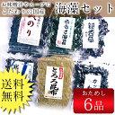【送料無料】お味噌汁の具材に最適!国産海藻セット6種/メール便/ 無添加食品 / 低カロリー …