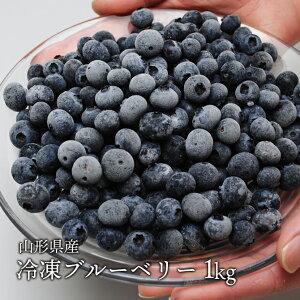送料無料 国産冷凍ブルーベリ...