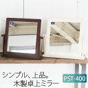 送料無料 卓上ミラー 木製 PST-400 大型 デスクミラー メイクミラー デザインミラー ミラコショップ 母の日 プレゼント ギフト 北欧 ブラウン ホワイト 角度調整 化粧鏡 かがみ 鏡 ミラー