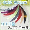 【タスクタイプ4x32mm 】豊富なカラーから選べるトップホ...